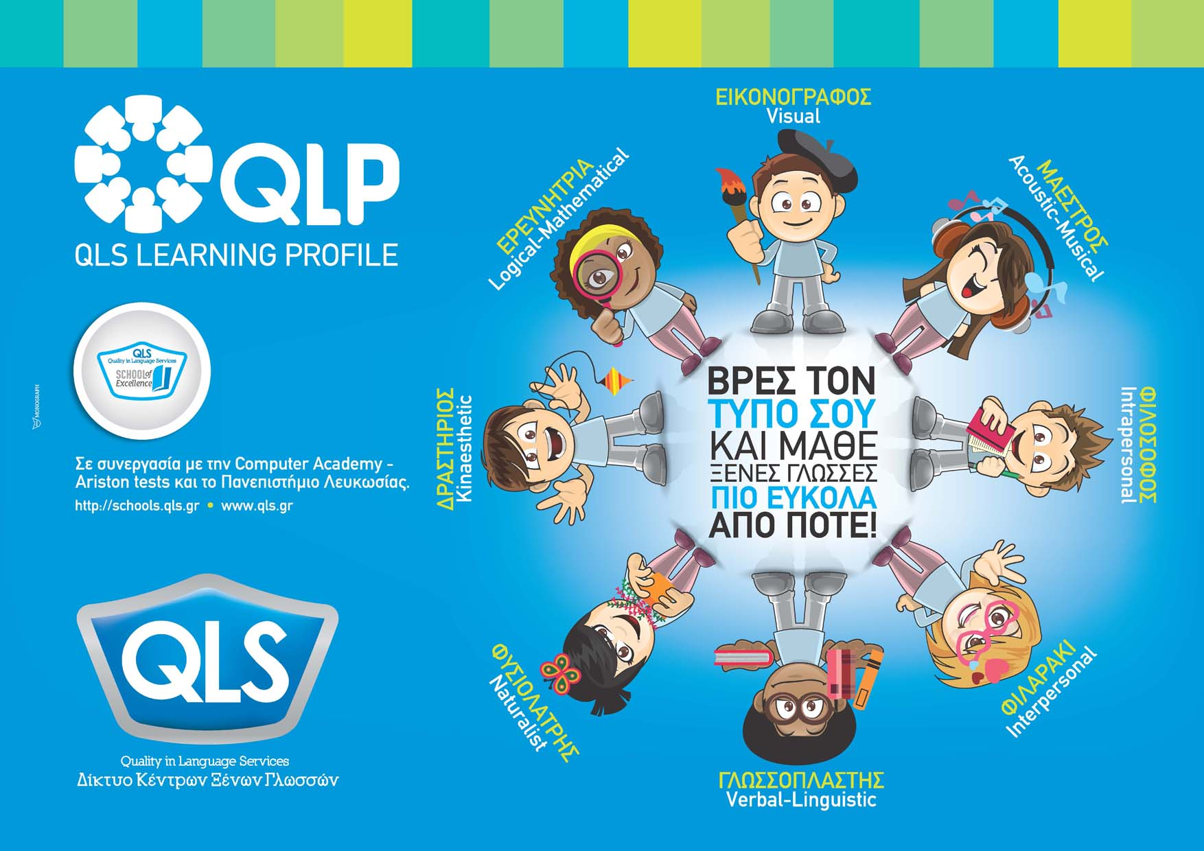 QLP_Posters70X50_QLS_Page_10-ALL-TYPES-ROUND